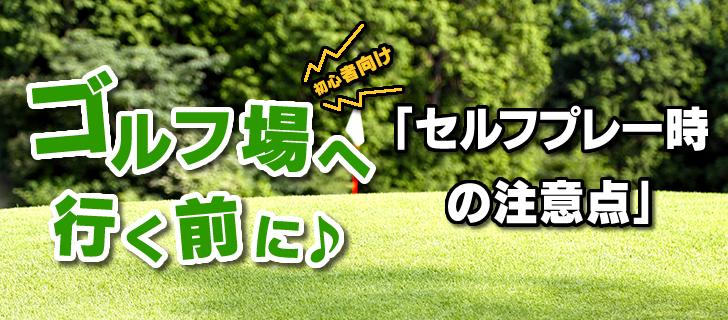 最近ゴルファーに人気のセルフプレー。値頃感もあり利用者が増えていますが、キャディーさんがいない分プレー以外の負担も増加します。そんなセルフプレー時における注意すべき簡単なポンイトをご紹介。