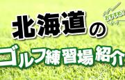 ここでは、北広島市で利用できるゴルフ練習場を紹介。打席数・距離・公式サイトをはじめとした基本情報から、打ちっ放しの所在地はGoogleMapにリンクし、どこからでも簡単にアクセス可能です。