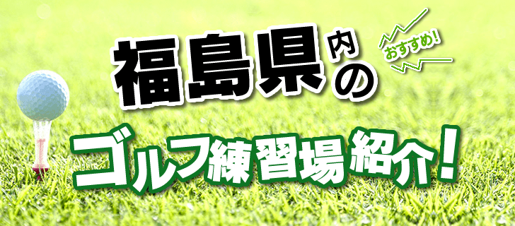 田村市のゴルフ練習場を紹介する打ちっぱなしナビ。打席数・距離・公式サイト・施設概要等の基本情報を掲載し、住所はGoogleMapに連動しているので、外出先からでも簡単にアクセス可能です。