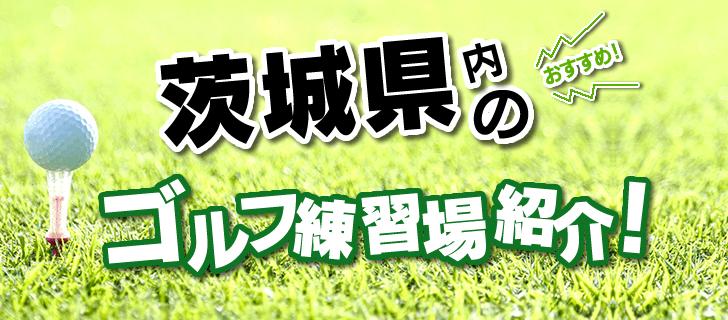 こちらでは、水戸市のゴルフ練習場を一覧紹介しています。打席数・距離・公式サイトほか、住所はGoogleMapに連動し簡単にアクセス可能。併せて茨城県内の打ちっ放し施設もエリア別に掲載中です。
