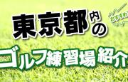 江東区でご利用いただける人気のゴルフ練習場を紹介しています。各打ちっぱなし施設の公式サイト・打席数・距離などの基本情報ほか、住所はGoogleMapに連動し簡単アクセス可能です。