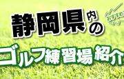 富士市でご利用いただける人気のゴルフ練習場を紹介しています。各打ちっぱなし施設の公式サイト・打席数・距離などの基本情報ほか、住所はGoogleMapに連動し簡単アクセス可能です。