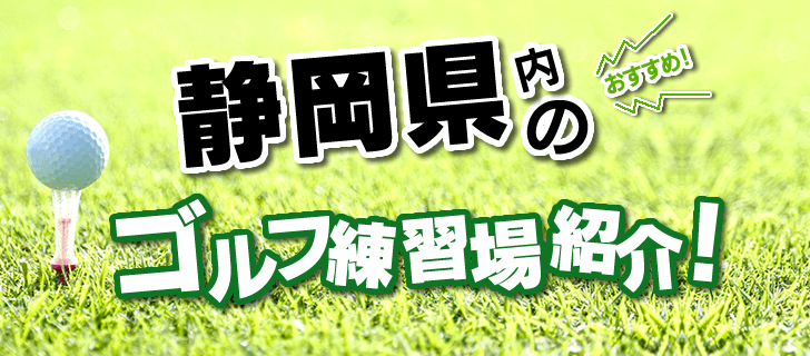 ここでは、静岡市で利用できるゴルフ練習場を紹介。打席数・距離・公式サイトをはじめとした基本情報から、打ちっ放しの所在地はGoogleMapにリンクし、どこからでも簡単にアクセス可能です。