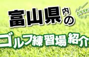 こちらのページでは、射水市にあるゴルフ練習場を一覧で紹介。打席数・広さ・施設概要ほか、住所はGoogleMapに連動し、外出先からでも簡単に富山県内の打ちっ放し情報にアクセス可能です。