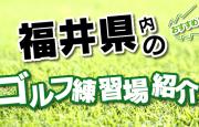 こちらでは、坂井市のゴルフ練習場を一覧紹介しています。打席数・距離・公式サイトほか、住所はGoogleMapに連動し簡単にアクセス可能。併せて福井県内の打ちっ放し施設もエリア別に掲載中です。