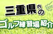 こちらでは、桑名市のゴルフ練習場を一覧紹介しています。打席数・距離・公式サイトほか、住所はGoogleMapに連動し簡単にアクセス可能。併せて三重県内の打ちっ放し施設もエリア別に掲載中です。