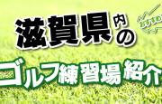 こちらでは、東近江市のゴルフ練習場を一覧紹介しています。打席数・距離・公式サイトほか、住所はGoogleMapに連動し簡単にアクセス可能。併せて滋賀県内の打ちっ放し施設もエリア別に掲載中です。
