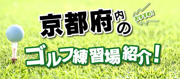 こちらでは、八幡市のゴルフ練習場を一覧紹介しています。打席数・距離・公式サイトほか、住所はGoogleMapに連動し簡単にアクセス可能。併せて京都府内の打ちっ放し施設もエリア別に掲載中です。