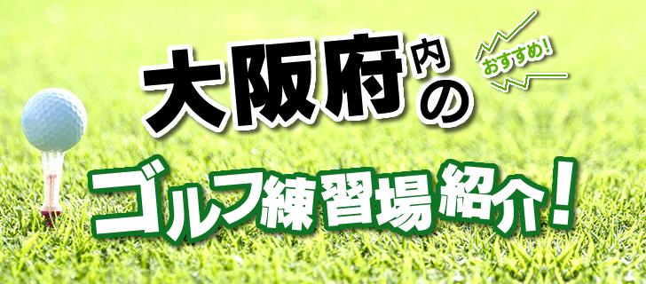 大阪でご利用いただける人気のゴルフ練習場を紹介しています。各打ちっぱなし施設の公式サイト・打席数・距離などの基本情報ほか、住所はGoogleMapに連動し簡単アクセス可能です。