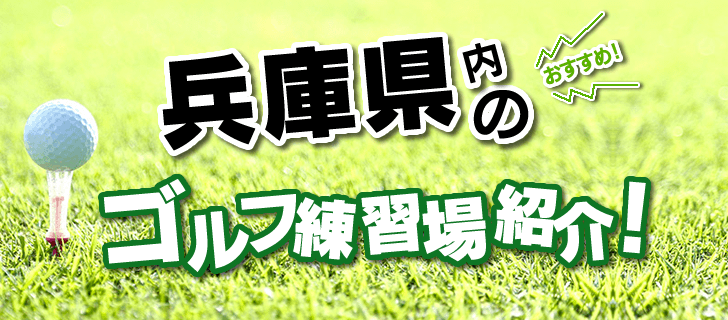 こちらでは、豊岡市のゴルフ練習場を一覧紹介しています。打席数・距離・公式サイトほか、住所はGoogleMapに連動し簡単にアクセス可能。併せて兵庫県内の打ちっ放し施設もエリア別に掲載中です。