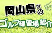 岡山市でご利用いただける人気のゴルフ練習場を紹介しています。各打ちっぱなし施設の公式サイト・打席数・距離などの基本情報ほか、住所はGoogleMapに連動し簡単アクセス可能です。