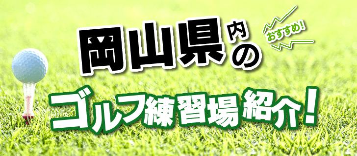津山市のゴルフ練習場を紹介する打ちっぱなしナビ。打席数・距離・公式サイト・施設概要等の基本情報を掲載し、住所はGoogleMapに連動しているので、外出先からでも簡単にアクセス可能です。