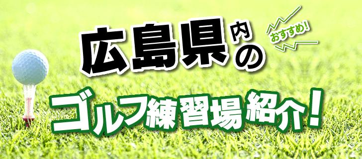 竹原市のゴルフ練習場を紹介する打ちっぱなしナビ。打席数・距離・公式サイト・施設概要等の基本情報を掲載し、住所はGoogleMapに連動しているので、外出先からでも簡単にアクセス可能です。