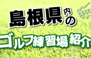 松江市でご利用いただける人気のゴルフ練習場を紹介しています。各打ちっぱなし施設の公式サイト・打席数・距離などの基本情報ほか、住所はGoogleMapに連動し簡単アクセス可能です。