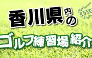 こちらのページでは、観音寺市にあるゴルフ練習場を一覧で紹介。打席数・広さ・施設概要ほか、住所はGoogleMapに連動し、外出先からでも簡単に香川県内の打ちっ放し情報にアクセス可能です。