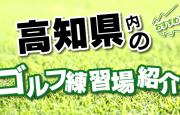 ここでは、高知市で利用できるゴルフ練習場を紹介。打席数・距離・公式サイトをはじめとした基本情報から、打ちっ放しの所在地はGoogleMapにリンクし、どこからでも簡単にアクセス可能です。