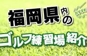 福岡市でご利用いただける人気のゴルフ練習場を紹介しています。各打ちっぱなし施設の公式サイト・打席数・距離などの基本情報ほか、住所はGoogleMapに連動し簡単アクセス可能です。