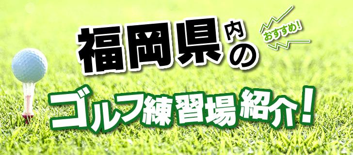 こちらのページでは、糸島市にあるゴルフ練習場を一覧で紹介。打席数・広さ・施設概要ほか、住所はGoogleMapに連動し、外出先からでも簡単に福岡県内の打ちっ放し情報にアクセス可能です。