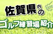 ここでは、佐賀市で利用できるゴルフ練習場を紹介。打席数・距離・公式サイトをはじめとした基本情報から、打ちっ放しの所在地はGoogleMapにリンクし、どこからでも簡単にアクセス可能です。
