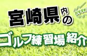 宮崎市でご利用いただける人気のゴルフ練習場を紹介しています。各打ちっぱなし施設の公式サイト・打席数・距離などの基本情報ほか、住所はGoogleMapに連動し簡単アクセス可能です。