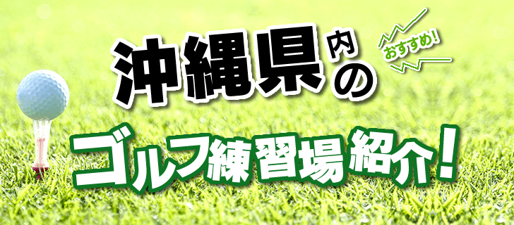 こちらのページでは、浦添市にあるゴルフ練習場を一覧で紹介。打席数・広さ・施設概要ほか、住所はGoogleMapに連動し、外出先からでも簡単に沖縄県内の打ちっ放し情報にアクセス可能です。