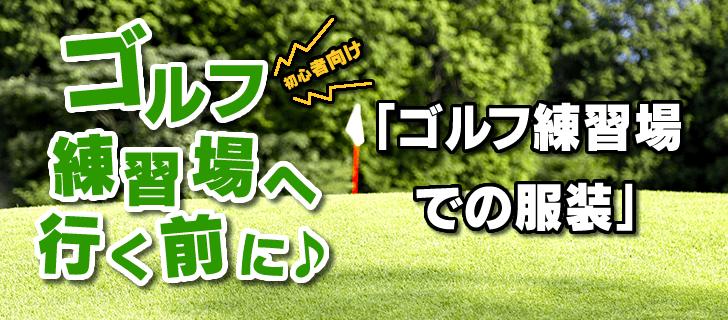 ゴルフ練習場での服装は、ゴルフ場へ行く時とは違い、日常的に利用する場所なのでそれほど厳しくもありません。服装以外にもシューズやグローブなど押さえておきたいポイントを徹底紹介します。