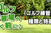 ここでは、ゴルフをこれからはじめる方向けにゴルフ練習場の種類や特徴を紹介しています。打ちっぱなし施設の各々の長所から、ホームグラウンドとなるお好みの練習場を探すためのヒントを紹介。