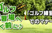 日常使いのゴルフ練習場とはいえ、マナーにおいてはコース同様のものが求められます。ゴルフはマナーがあってこそ成り立つスポーツ。楽しく上達するためにもまずは最低限のマナーを心掛けておきましょう。