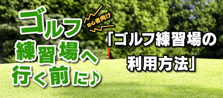 ゴルフ練習場の利用システムは、カゴにボールを購入し自由に打てる練習場もあれば、予約指定の練習場もあるなど、地域によって様々です。ここでは、一般的なゴルフ練習場の利用方法を紹介します。