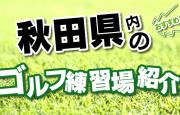 大仙市のゴルフ練習場を紹介する打ちっぱなしナビ。打席数・距離・公式サイト・施設概要等の基本情報を掲載し、住所はGoogleMapに連動しているので、外出先からでも簡単にアクセス可能です。
