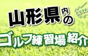 鶴岡市のゴルフ練習場を紹介する打ちっぱなしナビ。打席数・距離・公式サイト・施設概要等の基本情報を掲載し、住所はGoogleMapに連動しているので、外出先からでも簡単にアクセス可能です。