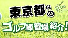 世田谷区でご利用いただける人気のゴルフ練習場を紹介しています。各打ちっぱなし施設の公式サイト・打席数・距離などの基本情報ほか、住所はGoogleMapに連動し簡単アクセス可能です。