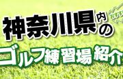横浜市でご利用いただける人気のゴルフ練習場を紹介しています。各打ちっぱなし施設の公式サイト・打席数・距離などの基本情報ほか、住所はGoogleMapに連動し簡単アクセス可能です。