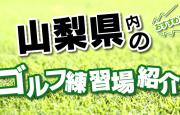こちらのページでは、富士吉田市にあるゴルフ練習場を一覧で紹介。打席数・広さ・施設概要ほか、住所はGoogleMapに連動し、外出先からでも簡単に山梨県内の打ちっ放し情報にアクセス可能です。