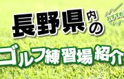 こちらでは、長野市のゴルフ練習場を一覧紹介しています。打席数・距離・公式サイトほか、住所はGoogleMapに連動し簡単にアクセス可能。併せて長野県内の打ちっ放し施設もエリア別に掲載中です。