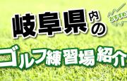 ここでは、岐阜市で利用できるゴルフ練習場を紹介。打席数・距離・公式サイトをはじめとした基本情報から、打ちっ放しの所在地はGoogleMapにリンクし、どこからでも簡単にアクセス可能です。
