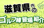 こちらのページでは、長浜市にあるゴルフ練習場を一覧で紹介。打席数・広さ・施設概要ほか、住所はGoogleMapに連動し、外出先からでも簡単に滋賀県内の打ちっ放し情報にアクセス可能です。