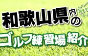 ここでは、橋本市で利用できるゴルフ練習場を紹介。打席数・距離・公式サイトをはじめとした基本情報から、打ちっ放しの所在地はGoogleMapにリンクし、どこからでも簡単にアクセス可能です。