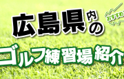 広島市でご利用いただける人気のゴルフ練習場を紹介しています。各打ちっぱなし施設の公式サイト・打席数・距離などの基本情報ほか、住所はGoogleMapに連動し簡単アクセス可能です。