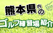 熊本市でご利用いただける人気のゴルフ練習場を紹介しています。各打ちっぱなし施設の公式サイト・打席数・距離などの基本情報ほか、住所はGoogleMapに連動し簡単アクセス可能です。