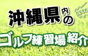 沖縄市でご利用いただける人気のゴルフ練習場を紹介しています。各打ちっぱなし施設の公式サイト・打席数・距離などの基本情報ほか、住所はGoogleMapに連動し簡単アクセス可能です。